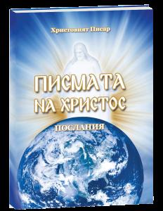 Писмата на Христос - Послания