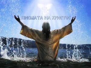 ХРИСТОС казва: