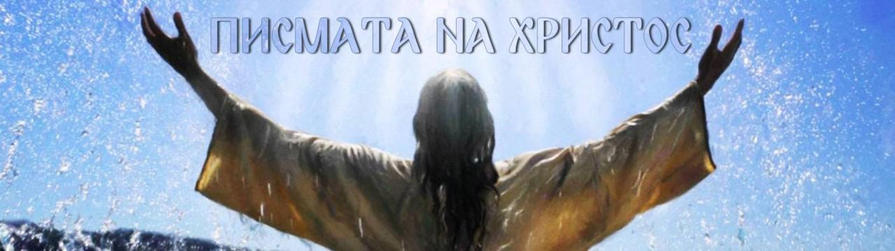 Съзнанието Христово