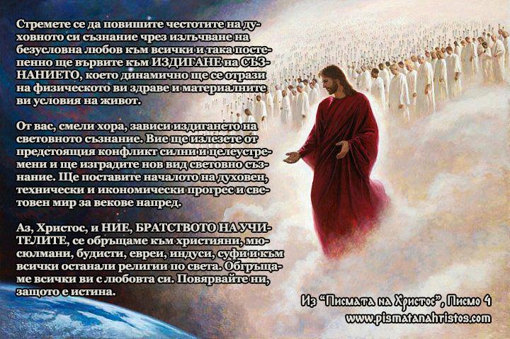 Из Писмо 4