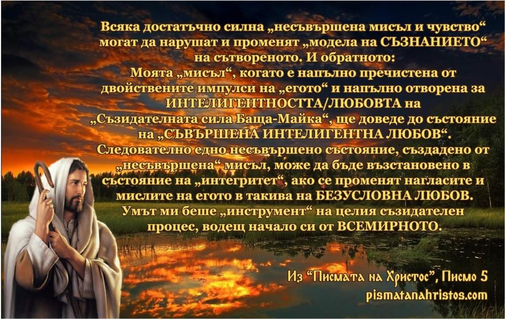 Из Писмо 5