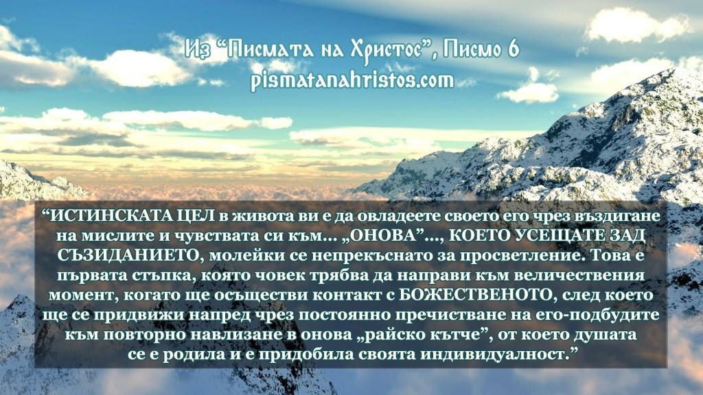 Из Писмо 6