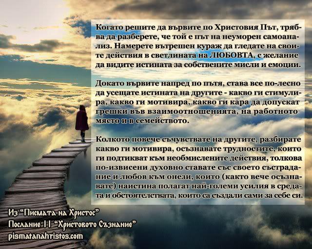 Из Послание 11