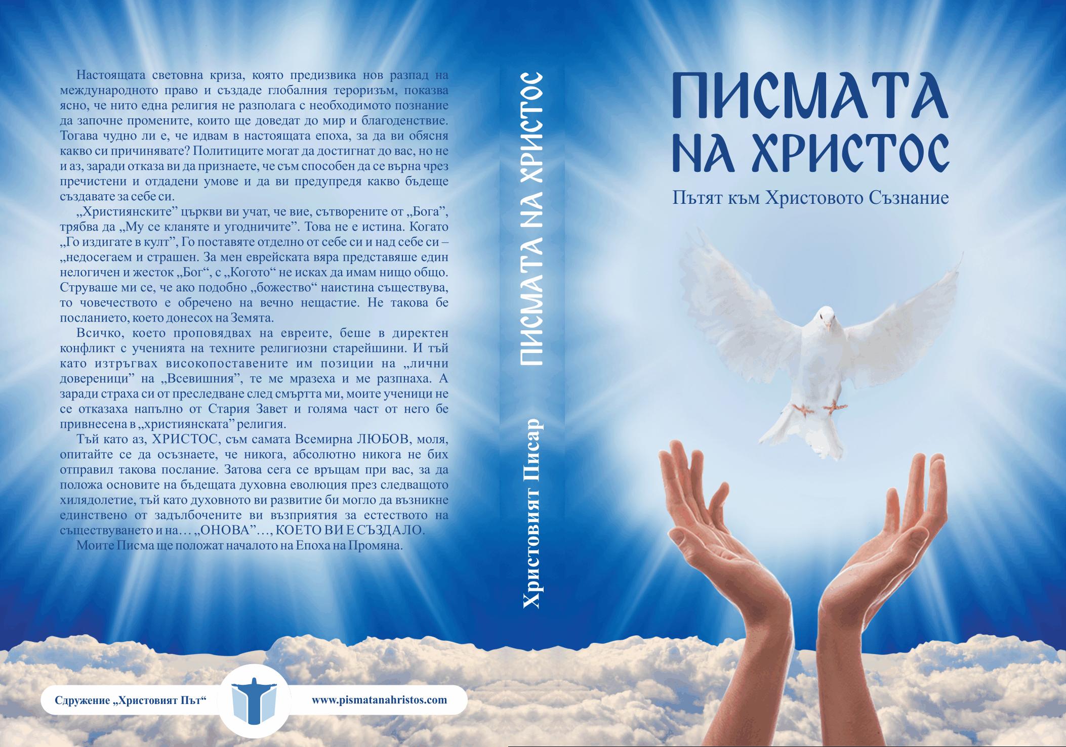 Поръчка на Писмата на Христос