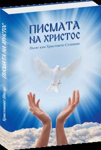 Писмата на Христос - това, което не очаквате