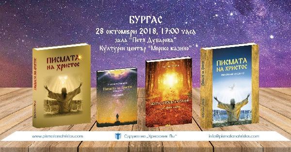 Представяне в Бургас